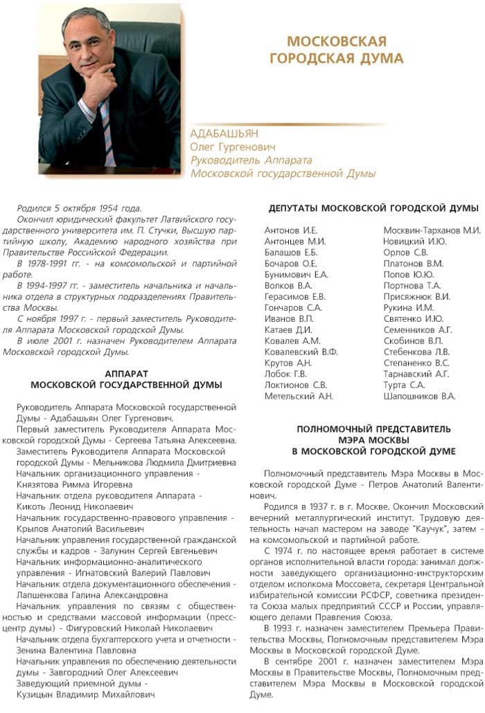 МОСКОВСКАЯ ГОРОДСКАЯ ДУМА - РУКОВОДИТЕЛЬ - АДАБАШЬЯН ОЛЕГ ГУРГЕНОВИЧ