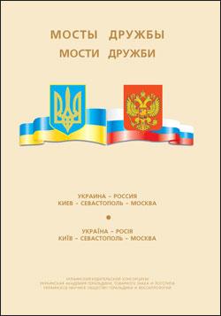 Мости дружби. Україна - Росія. Київ - Севастополь - Москва 2006