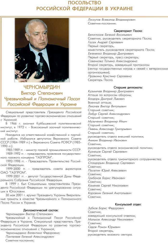 ПОСОЛЬСТВО РОССИЙСКОЙ ФЕДЕРАЦИИ В УКРАИНЕ - ЧРЕЗВЫЧАЙНЫЙ И ПОЛНОМОЧНЫЙ ПОСОЛ - ЧЕРНОМЫРДИН ВИКТОР СТЕПАНОВИЧ
