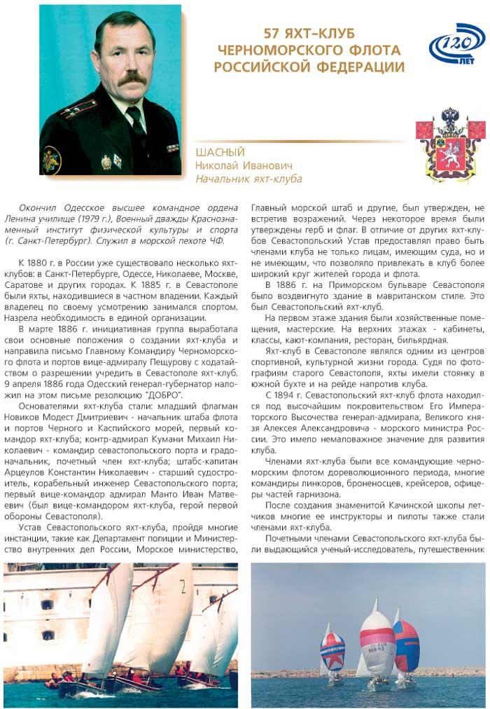 57 ЯХТ-КЛУБ ЧЕРНОМОРСКОГО ФЛОТА РОССИЙСКОЙ ФЕДЕРАЦИИ - НАЧАЛЬНИК - ШАСНЫЙ НИКОЛАЙ ИВАНОВИЧ