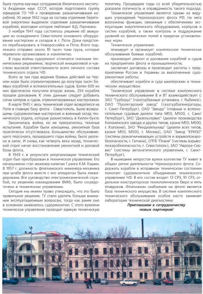 ТЕХНИЧЕСКОЕ УПРАВЛЕНИЕ ЧЕРНОМОРСКОГО ФЛОТА МИНИСТЕРСТВА ОБОРОНЫ РОССИЙСКОЙ ФЕДЕРАЦИИ
