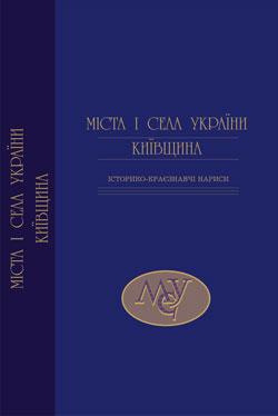 Міста і села України Київщина