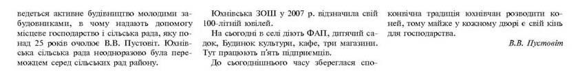 CЕЛО ЮХНИ