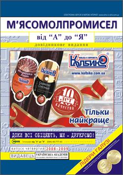 М'ясомолпромисел