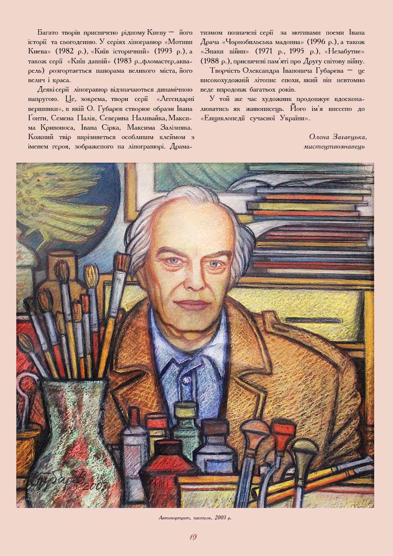 Олександр Губарєв
