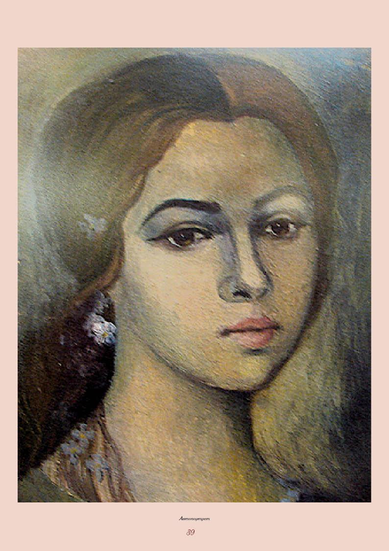 Лариса Хіміч