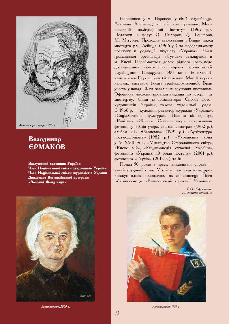 Володимир Єрмаков