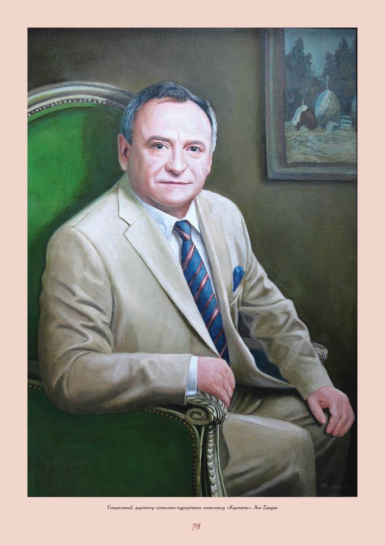 Іван Козак