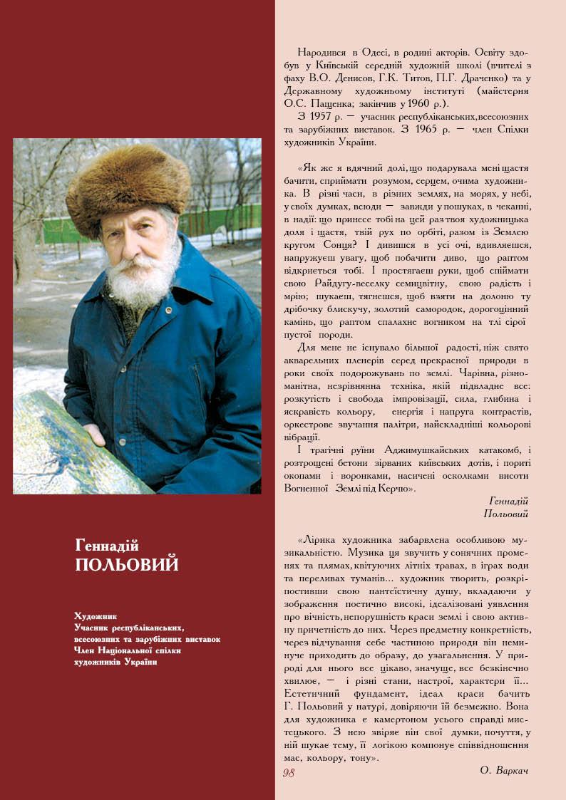 Геннадій Польовий
