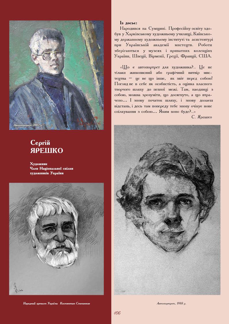 Сергій Ярешко