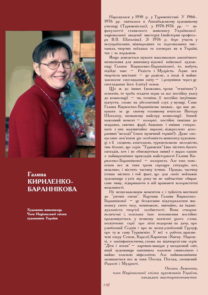 Галина Кириленко-Бараннікова