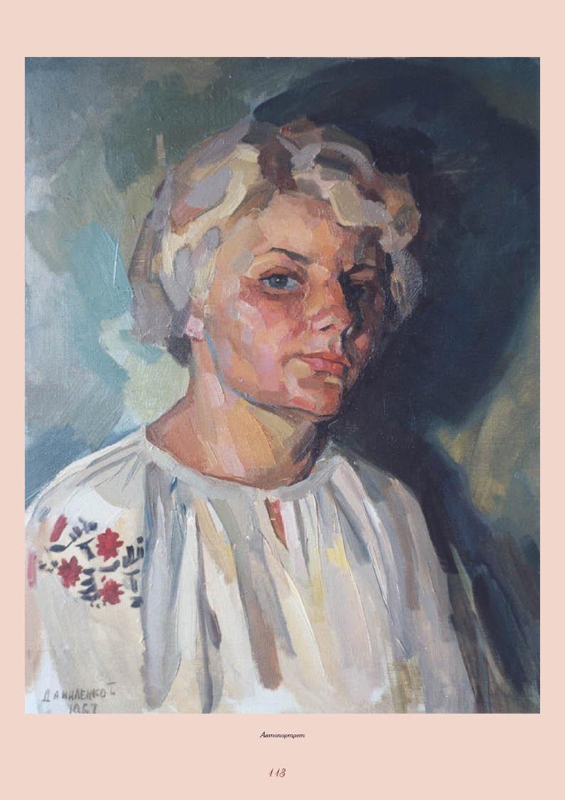 Тамара Даниленко