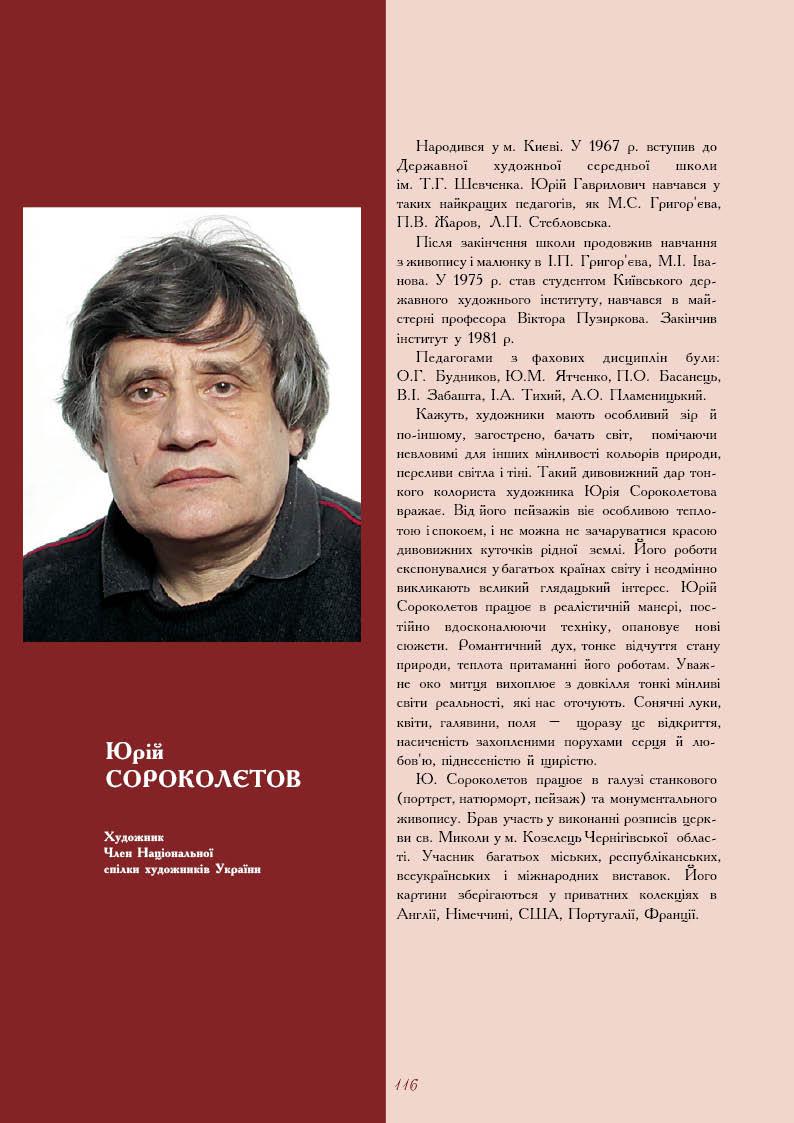 Юрій Сороколєтов
