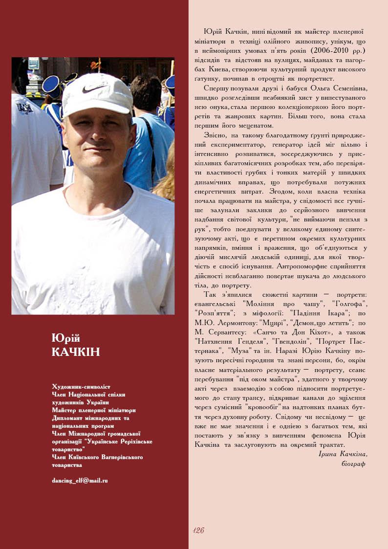 Юрій Качкін