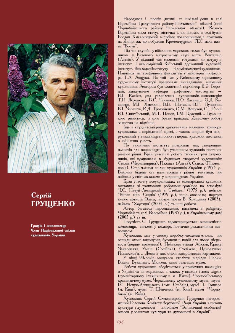 Сергій Грущенко