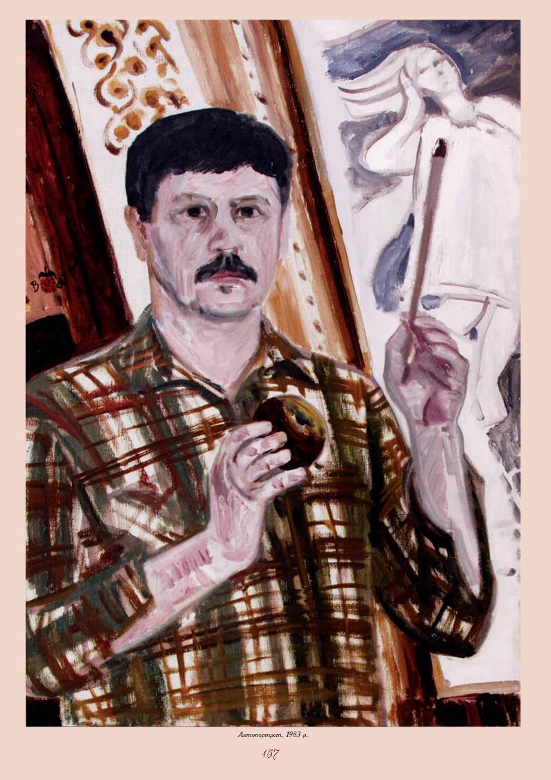 Віктор Малинка