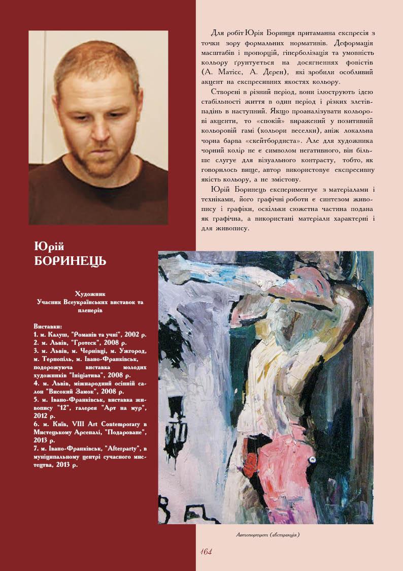 Юрій Боринець