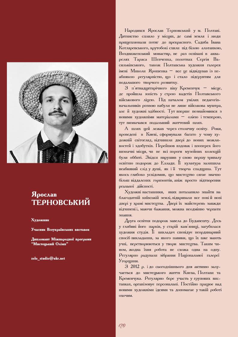 Ярослав Терновський