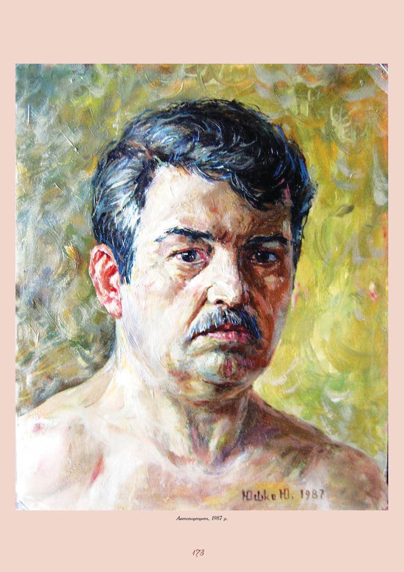 Юрій Юшко