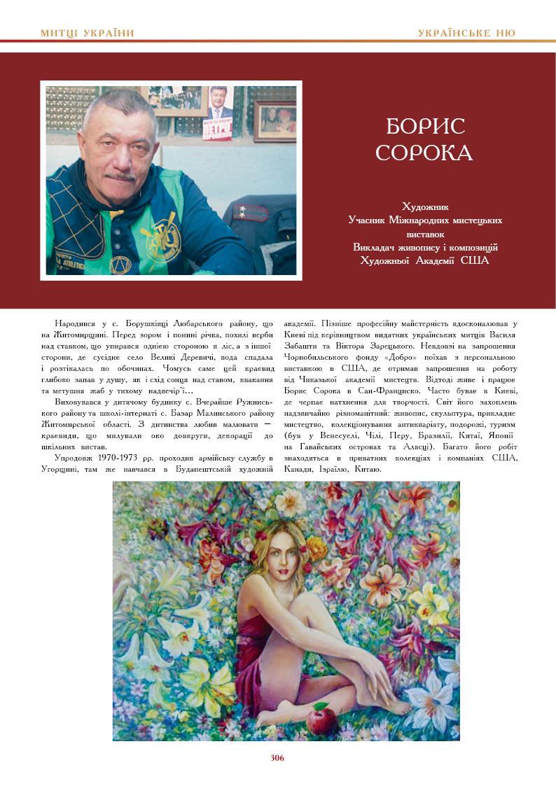 Борис Сорока
