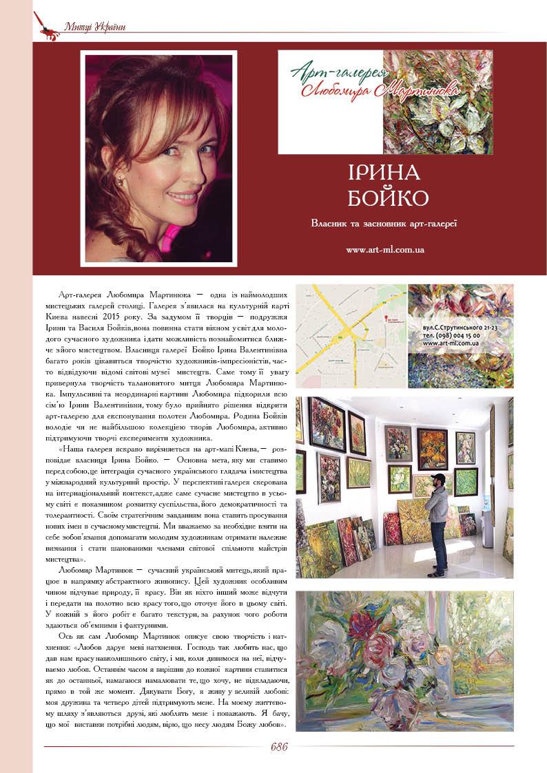 Ірина Бойко