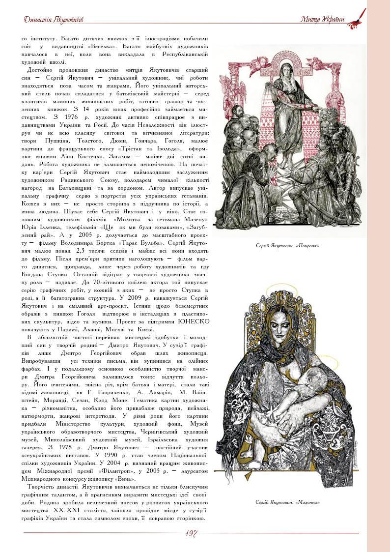 Династія Якутовичів