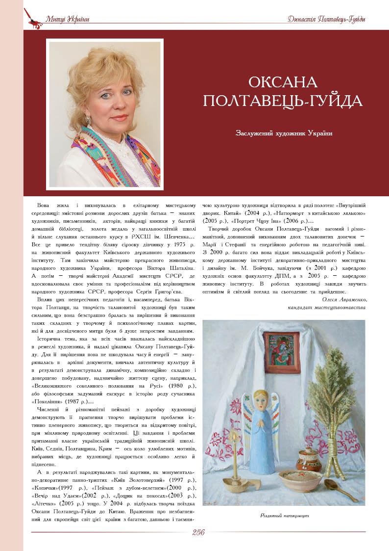 Династія Полтавець-Гуйди