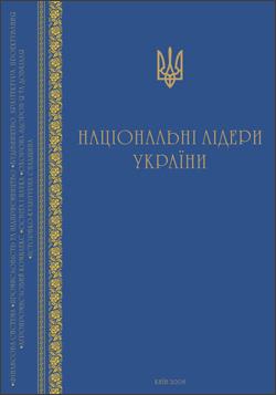 Національні лідери України 2008