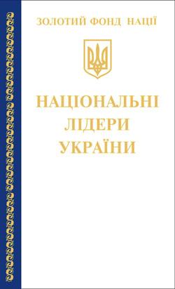 Національні лідери України 2012