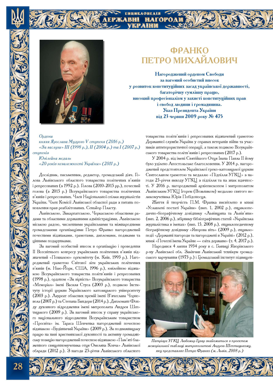 Франко Петро Михайлович