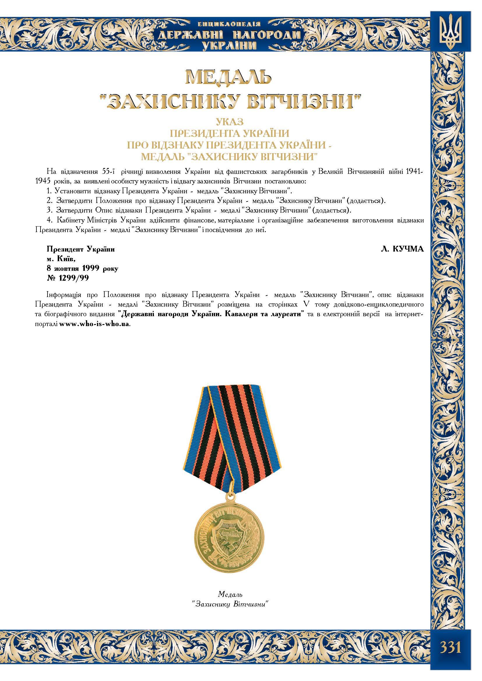 Медаль «Захиснику вітчизни»
