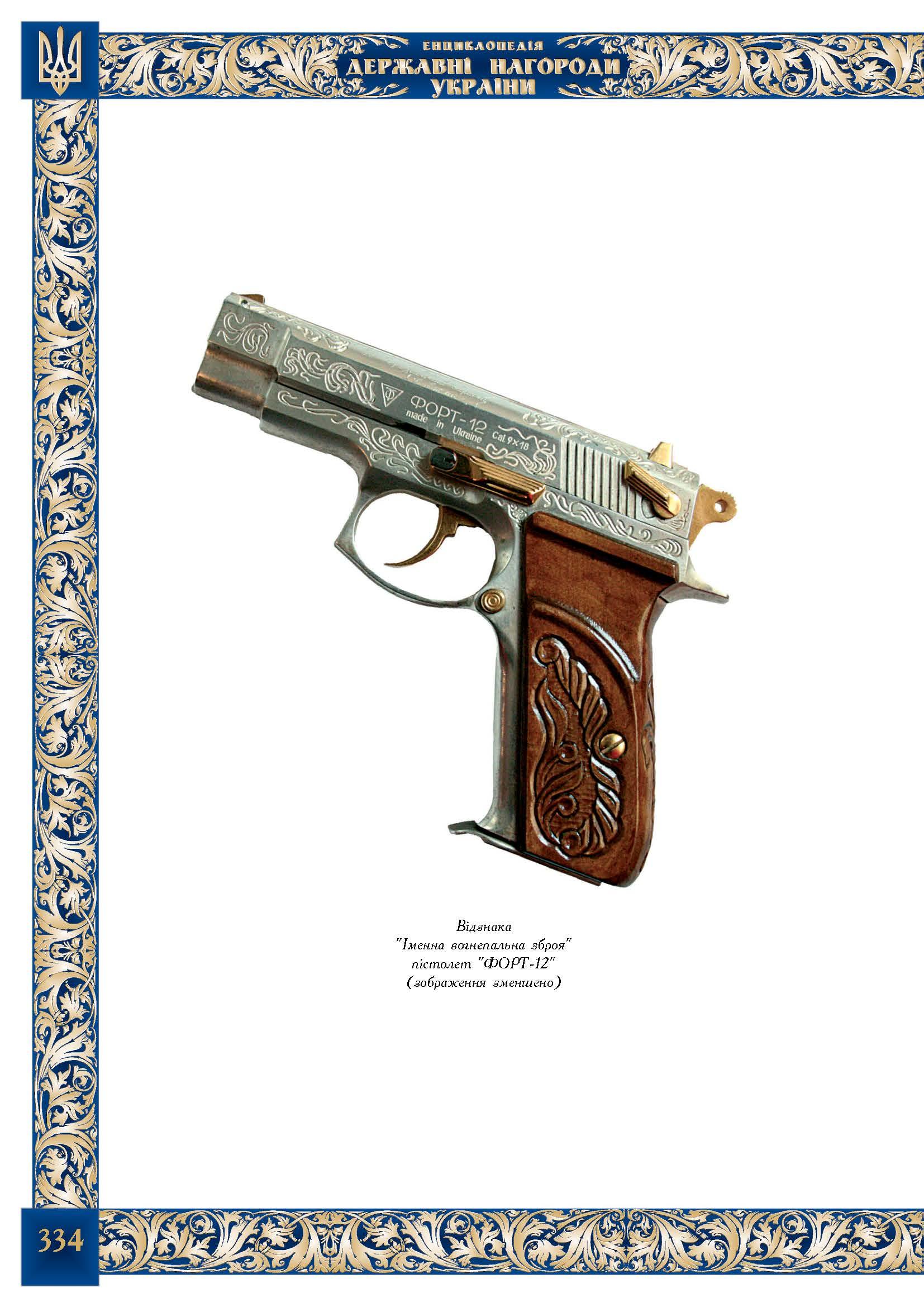 Відзнака «Іменна вогнепальна зброя»