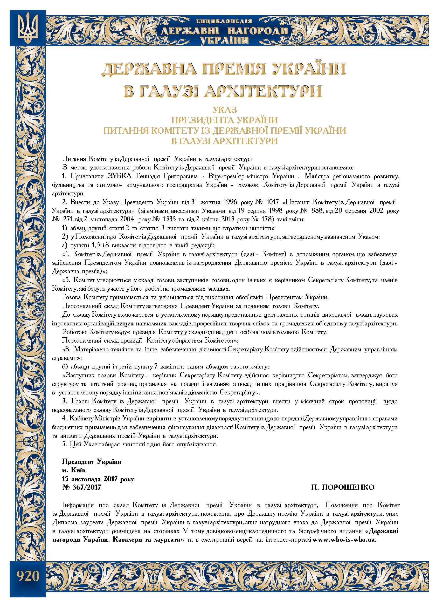 Державна премія України в галузі архітектури
