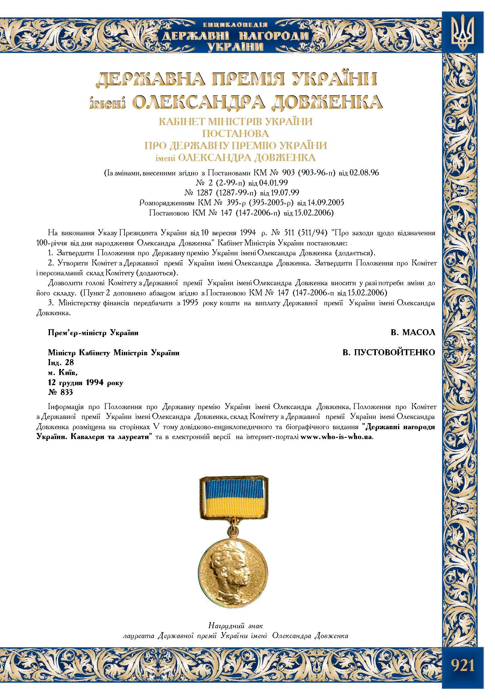 Державна премія України імені Олександра Довженка