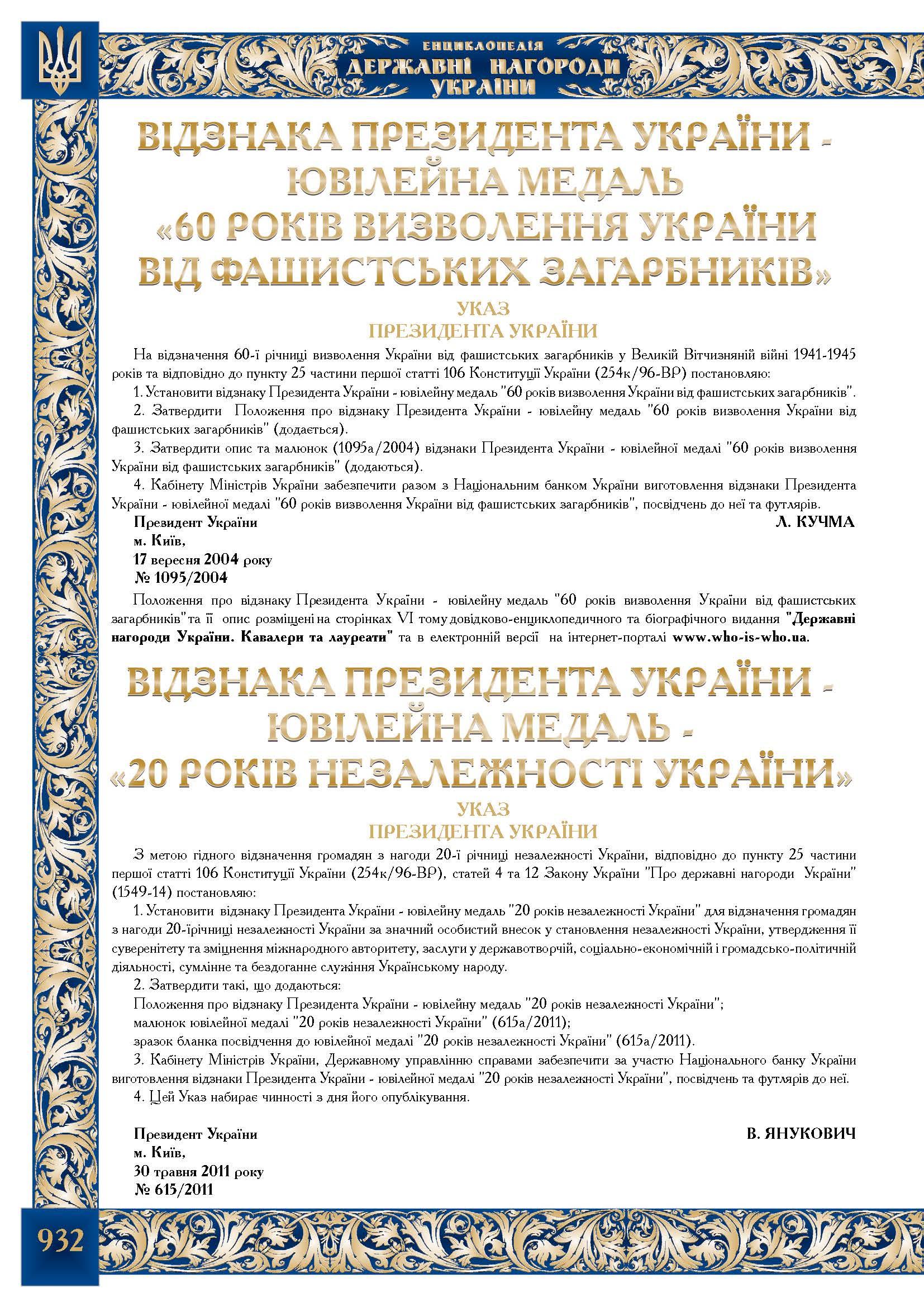 Відзнака Президента України — ювілейна медаль «60 років визволення України від фашистських загарбників»