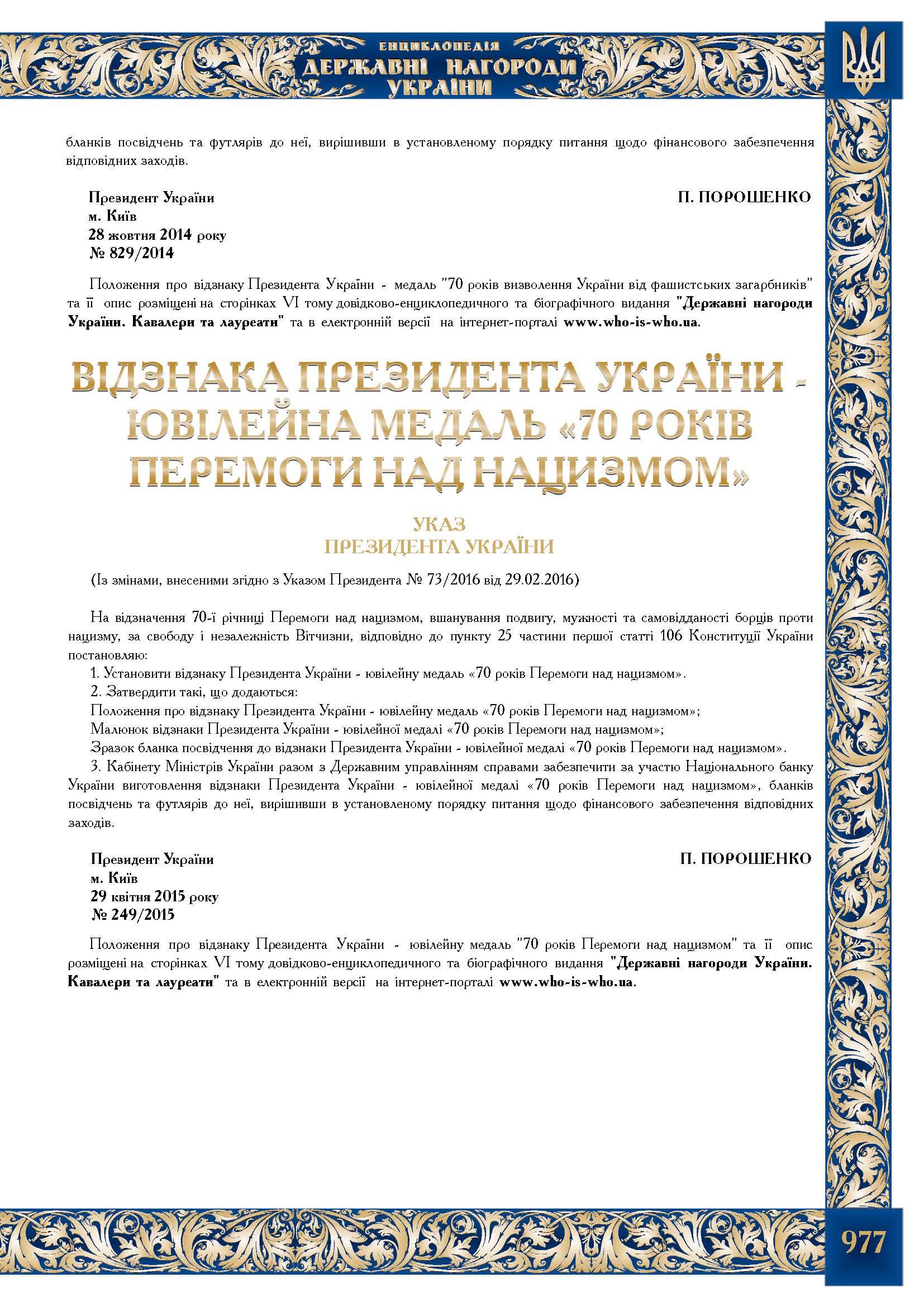Відзнака Президента України — ювілейна медаль «70 років Перемоги над нацизмом»