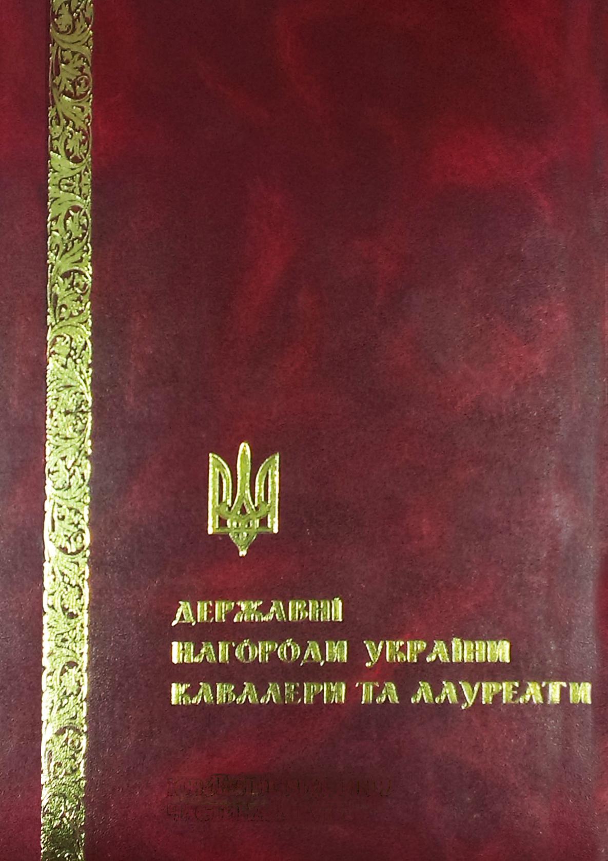 Державні нагороди України. Кавалери та лауреати
