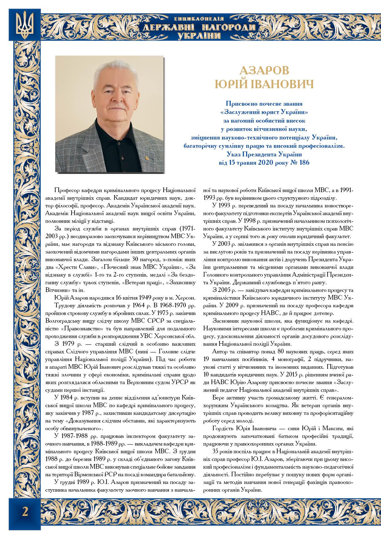 Азаров Юрій Іванович