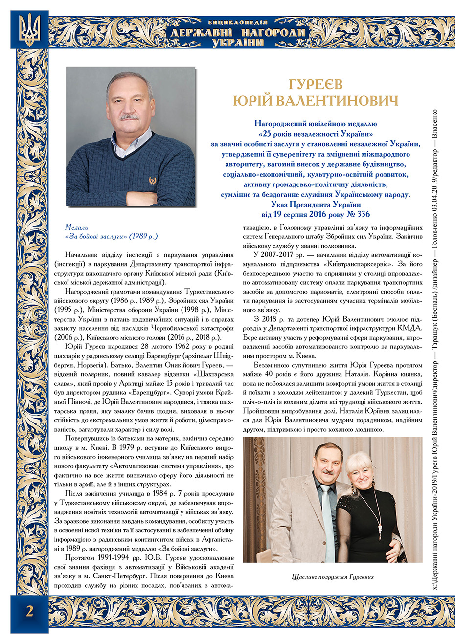 Гуреєв Юрій Валентинович