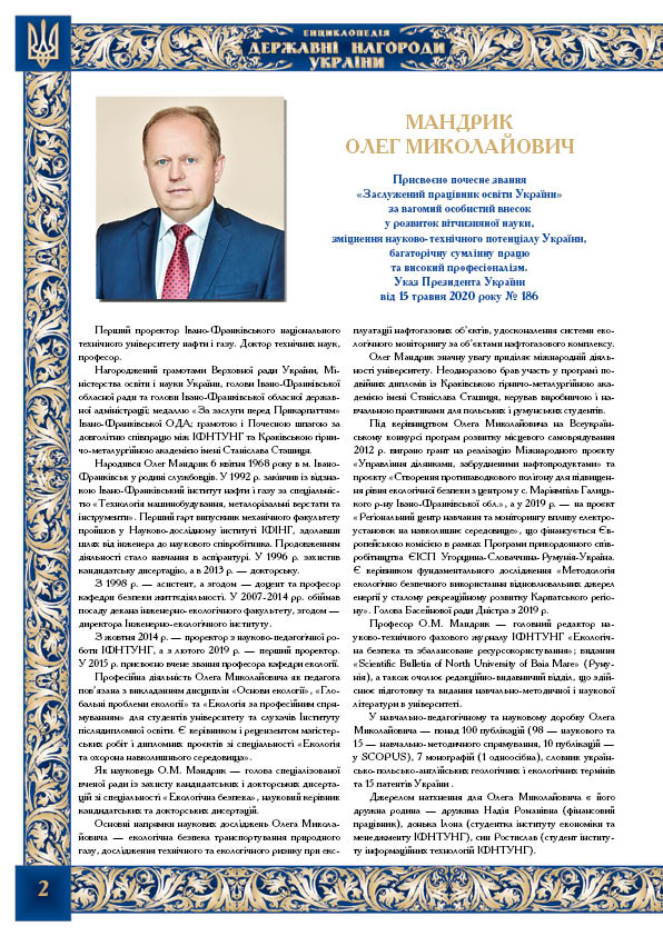 Мандрик Олег Миколайович