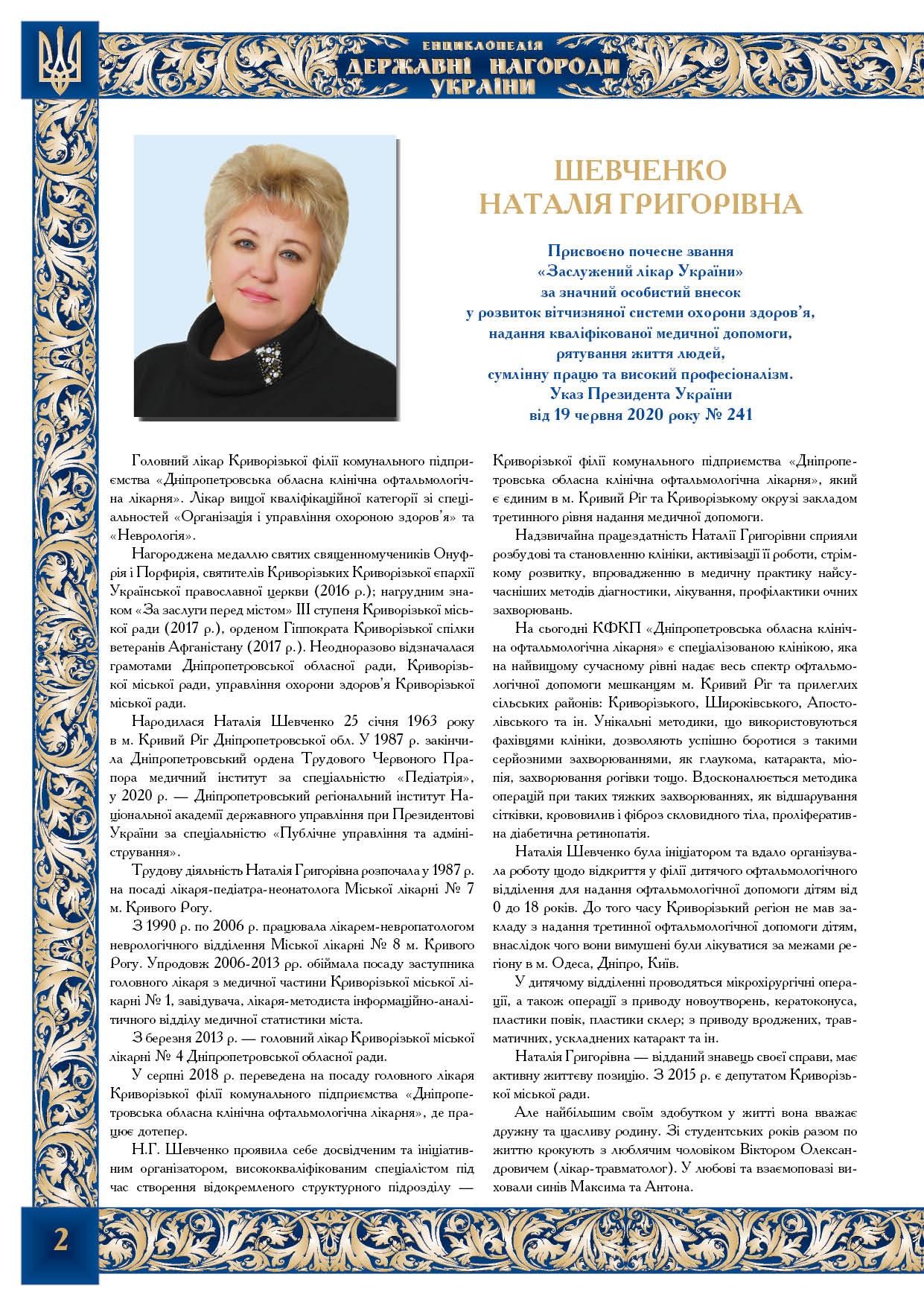 Шевченко Наталiя Григорiвна