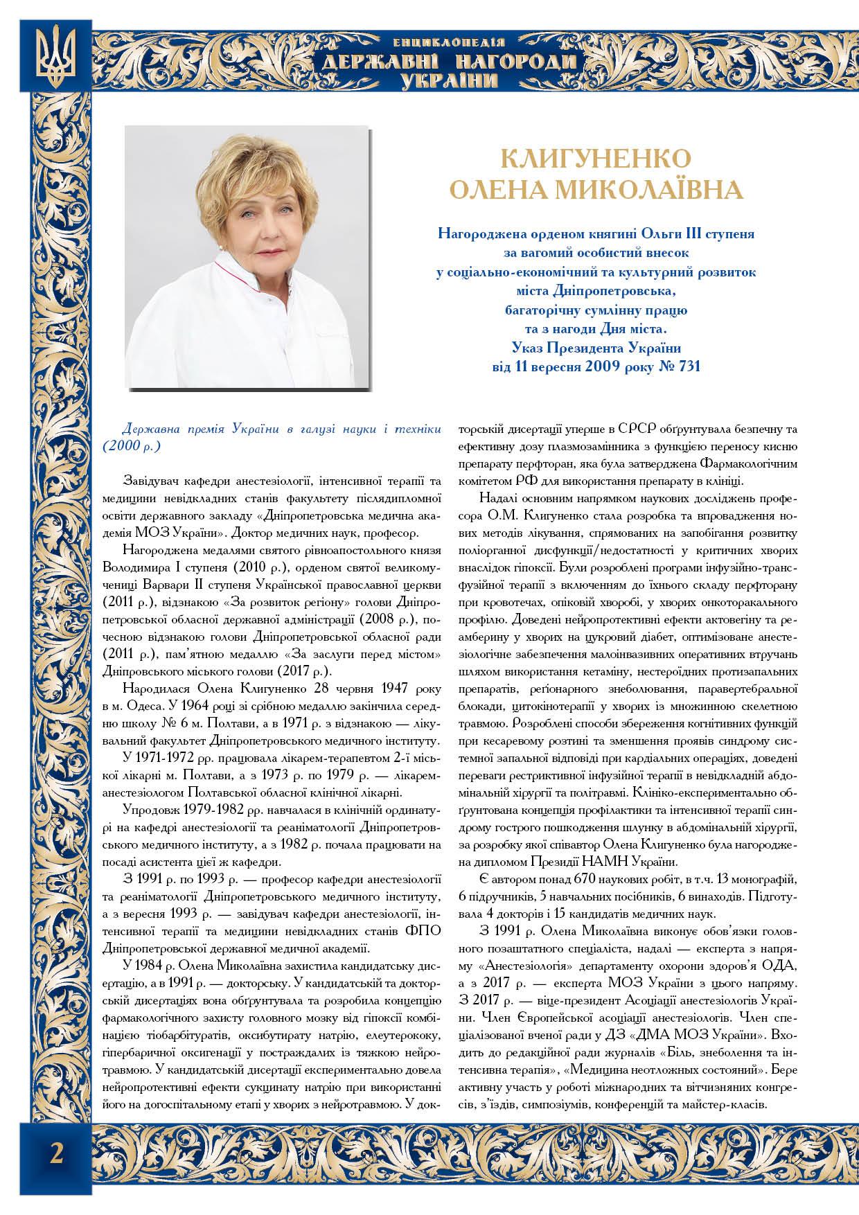 Клигуненко Олена Миколаївна