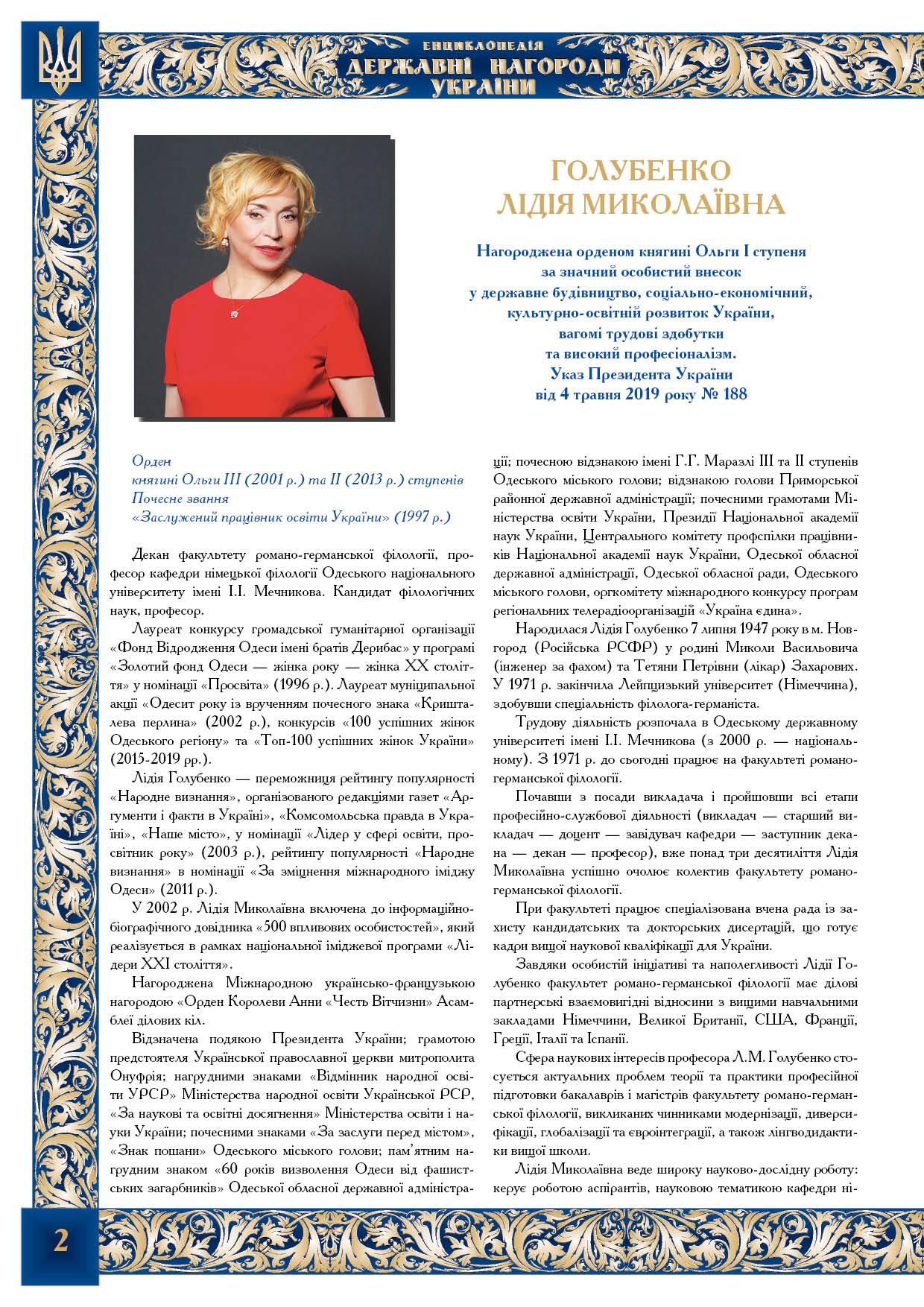 Голубенко Лідія Миколаївна