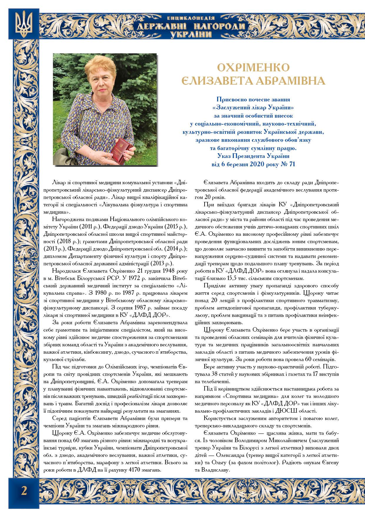 Охріменко Єлизавета Абрамівна