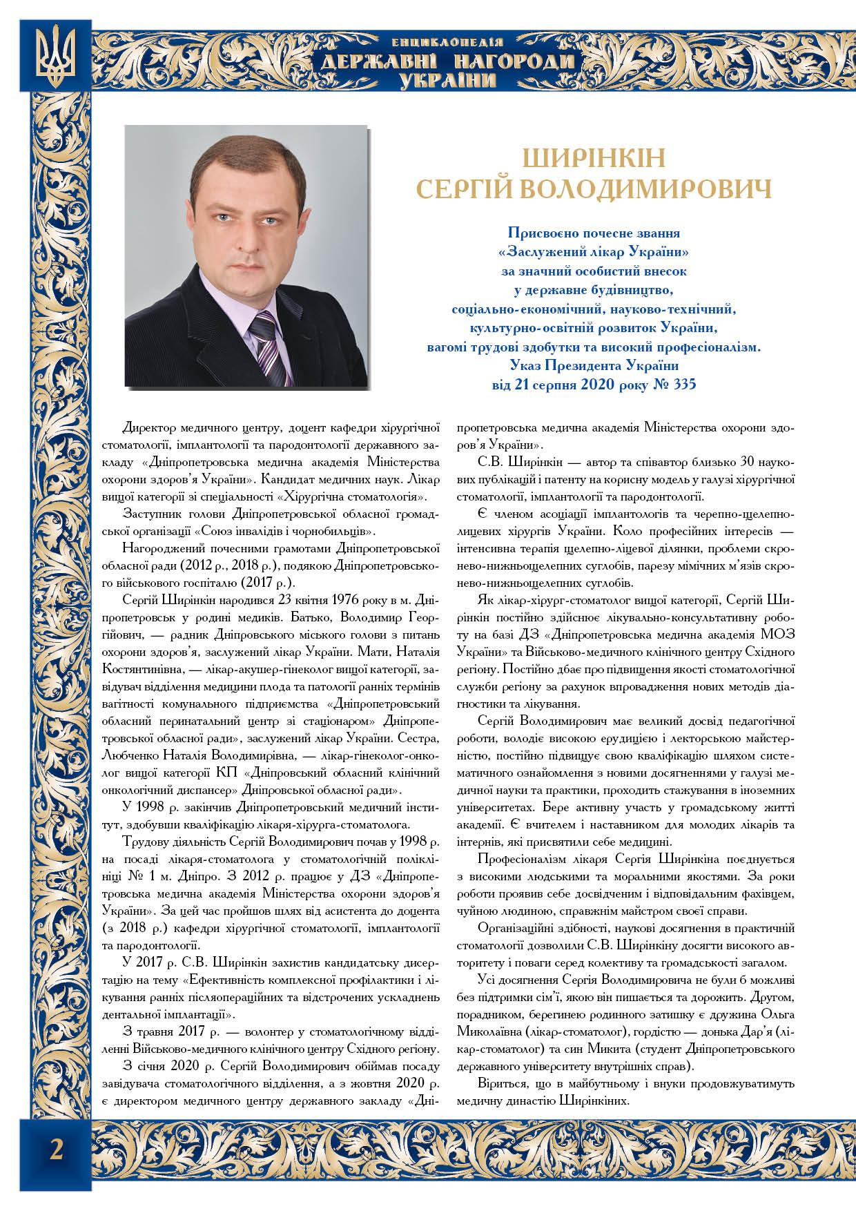 Ширінкін Сергій Володимирович