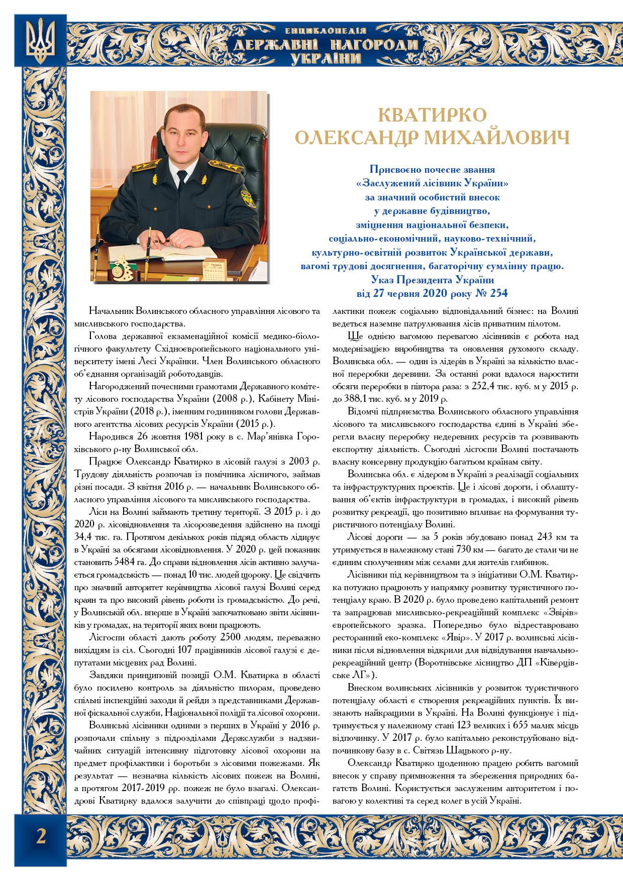 Кватирко Олександр Михайлович