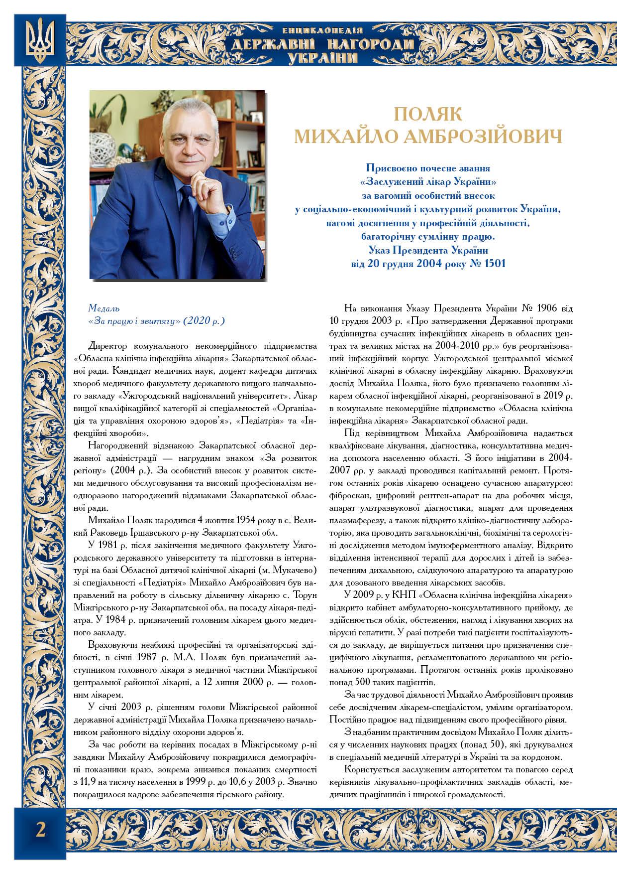 Поляк Михайло Амброзійович