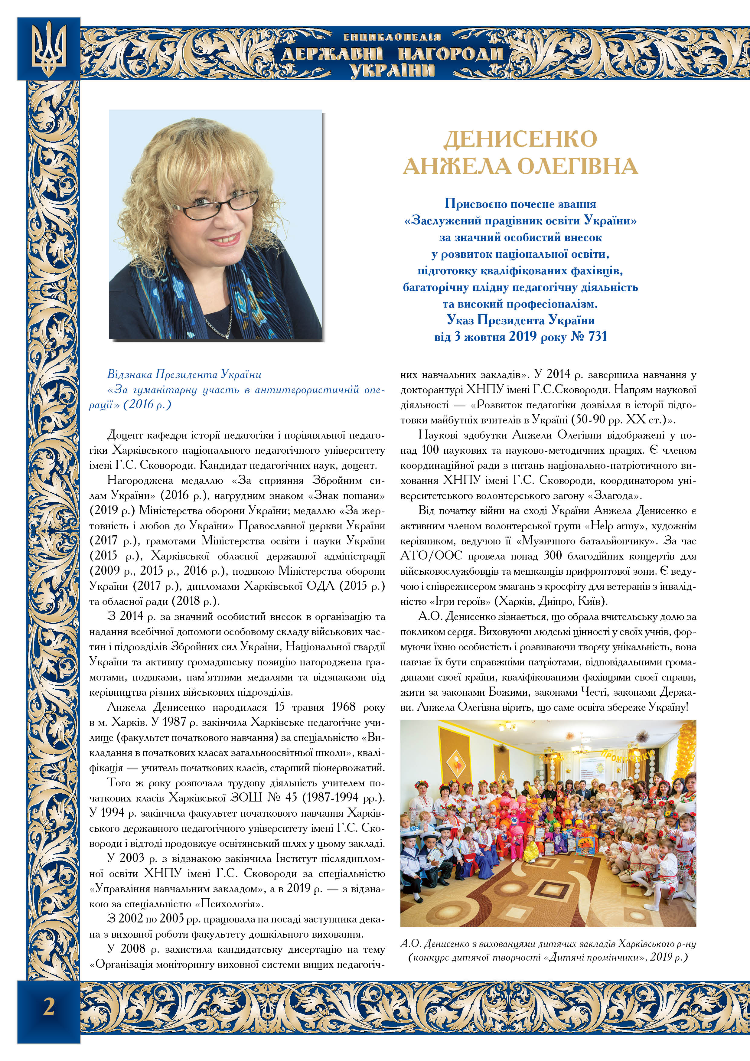 Денисенко Анжела Олегівна