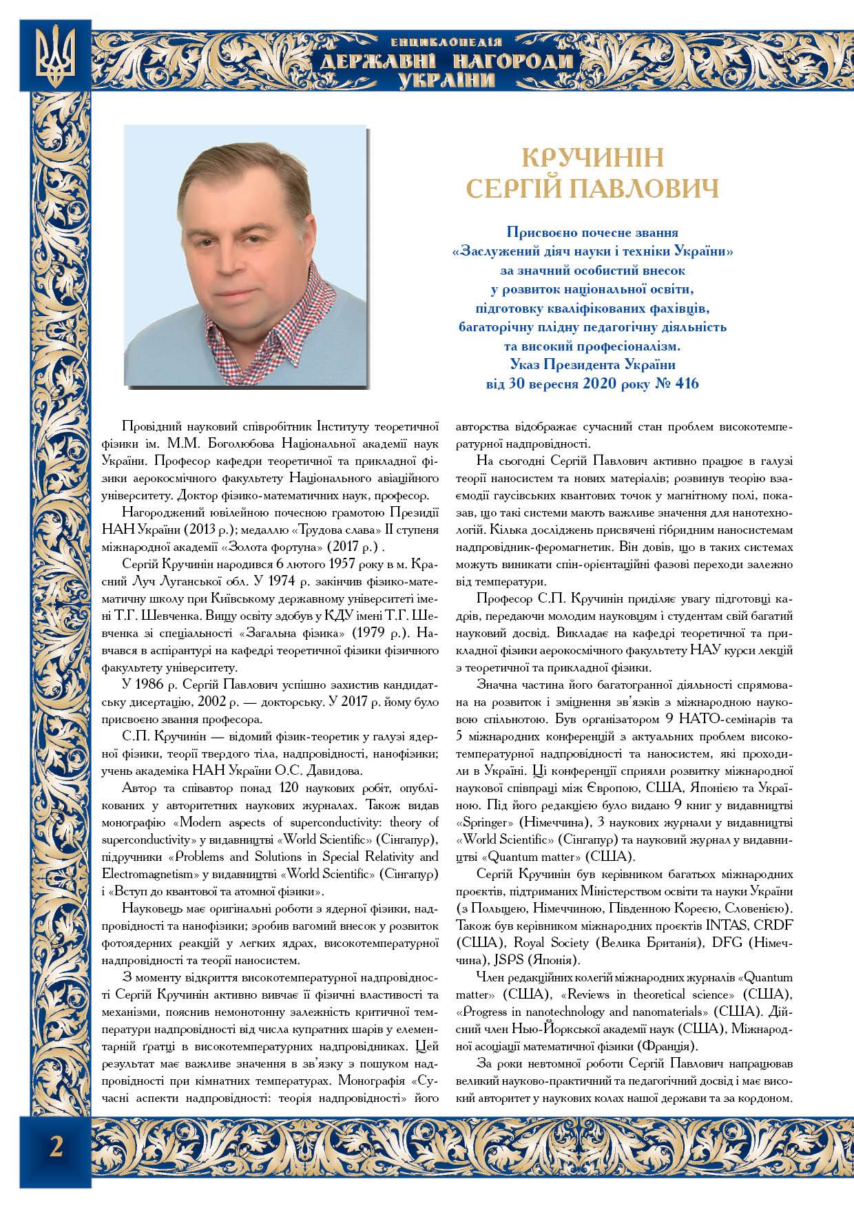 Кручинін Сергій Павлович