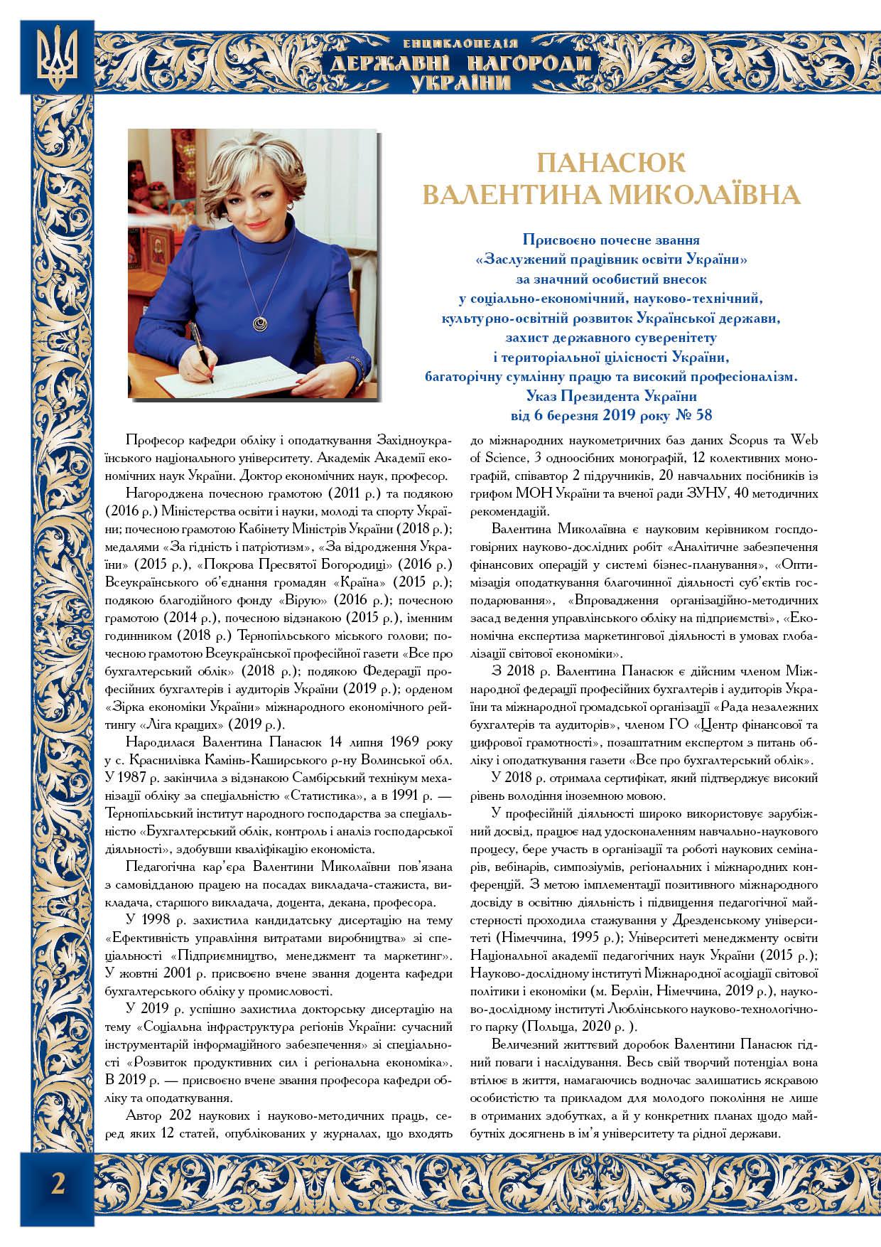 Панасюк Валентина Миколаївна